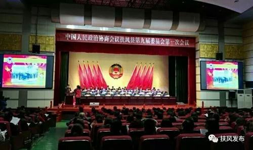 政协扶风县第九届委员会第一次会议隆重开幕